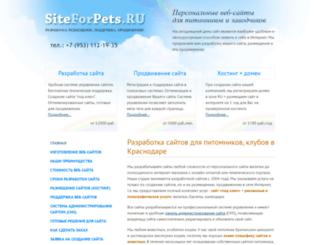 siteforpets.ru screenshot