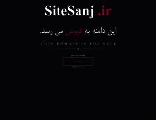 sitesanj.ir screenshot