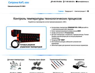 sitrona.ru screenshot