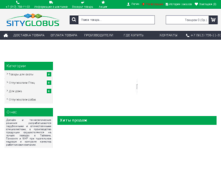 sityglobus.ru screenshot