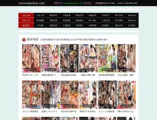 sjshw.net screenshot