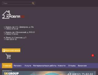 sk-gr.ru screenshot