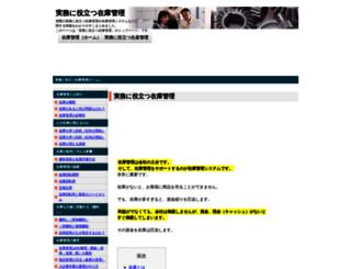 sk-zaiko.com screenshot