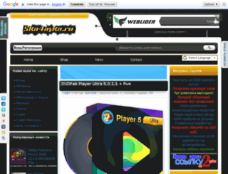 ska4ayka.ru screenshot