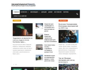 skanetravel.com screenshot