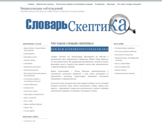 skepdic.ru screenshot