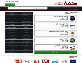 skhnin.net screenshot