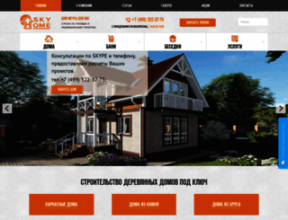 skhome.ru screenshot