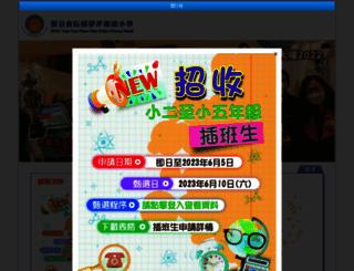 skhycmcj.edu.hk screenshot