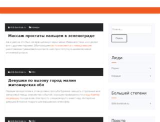 skib-borskoe.ru screenshot