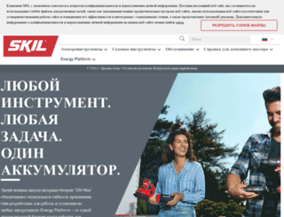skil.ru screenshot