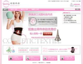 skinup.com.cn screenshot