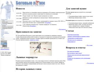 skisport.narod.ru screenshot