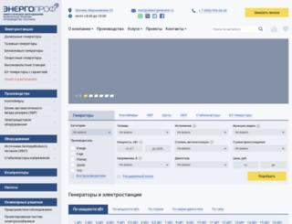 sklad-generator.ru screenshot