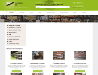 sklad-servise.ru screenshot
