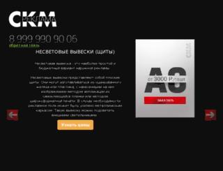 skm-reklama.ru screenshot