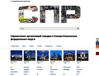 sko.spr.ru screenshot