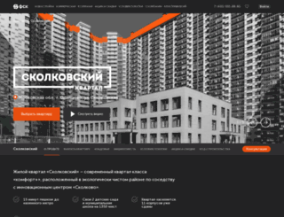 skolkovskiy.ru screenshot