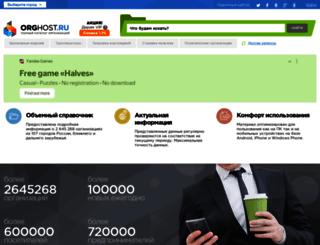 skript.h18.ru screenshot