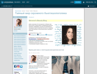 skromni-beauty.livejournal.com screenshot
