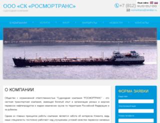 skrosmortrans.ru screenshot
