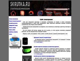 skrutka.ru screenshot