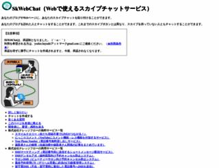 skwebchat.net screenshot