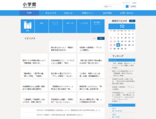 skygarden.shogakukan.co.jp screenshot
