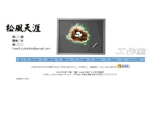 skyline.yxnu.net screenshot