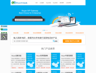skype-china.net screenshot