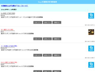 skypemebbs.com screenshot