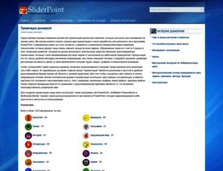 sliderpoint.org screenshot