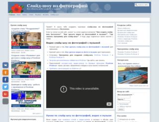 slidshow.ru screenshot