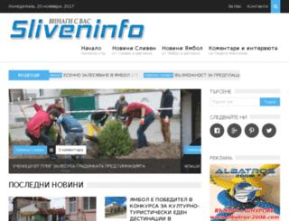 sliveninfo.com screenshot
