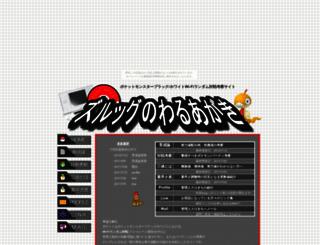 slokichi.nobody.jp screenshot