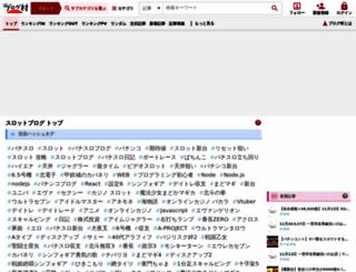 slot.blogmura.com screenshot