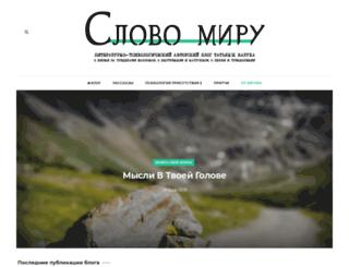 slovomiru.blogspot.ru screenshot