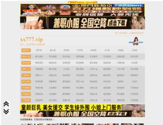 slpintl.com.cn screenshot