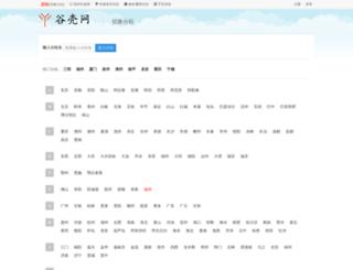 sm.e098.cn screenshot