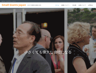 smallgiantsjapan.org screenshot