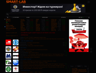 smart-lab.ru screenshot