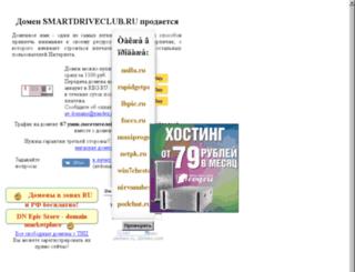 smartdriveclub.ru screenshot