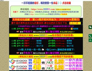 smartduu.com screenshot