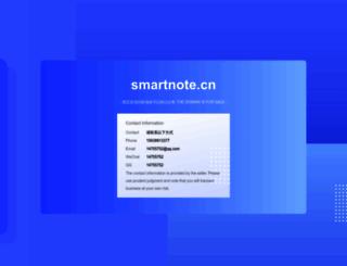 smartnote.cn screenshot