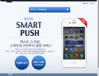 smartpush.co.kr screenshot