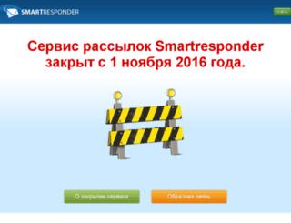 База E-Mail: Smartresponder [by Otto | 2 14] » zona-dle ru - Все для