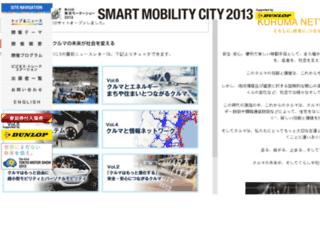 smc.tokyo-motorshow.com screenshot