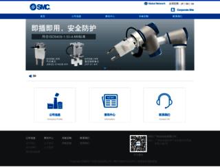 smcgz.com.cn screenshot