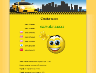 smile-taxi.com.ua screenshot