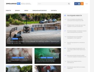 smolgrad.ru screenshot